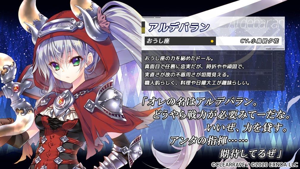 星彩のアステルマキナ(アスキナ) キャラクター『アルデバラン』紹介イメージ