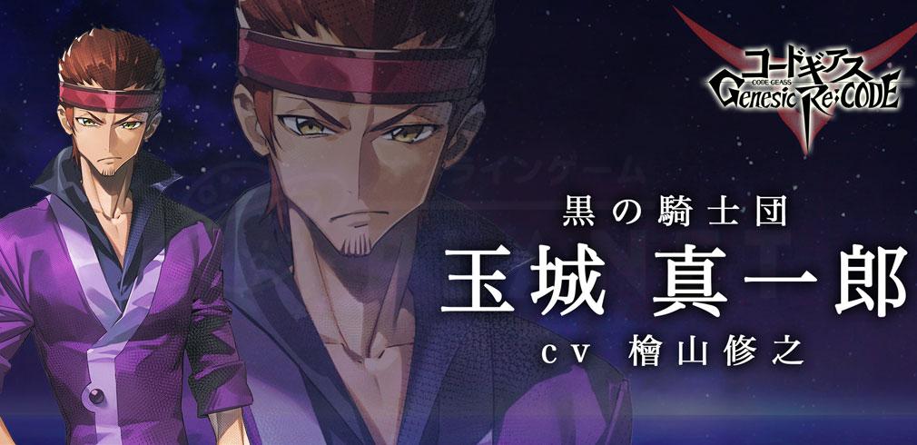 コードギアス Genesic Re CODE(ギアジェネ) キャラクター『玉城 真一郎』紹介イメージ