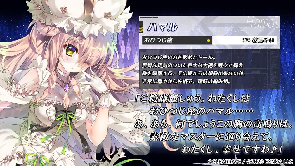 星彩のアステルマキナ(アスキナ) キャラクター『ハマル』紹介イメージ