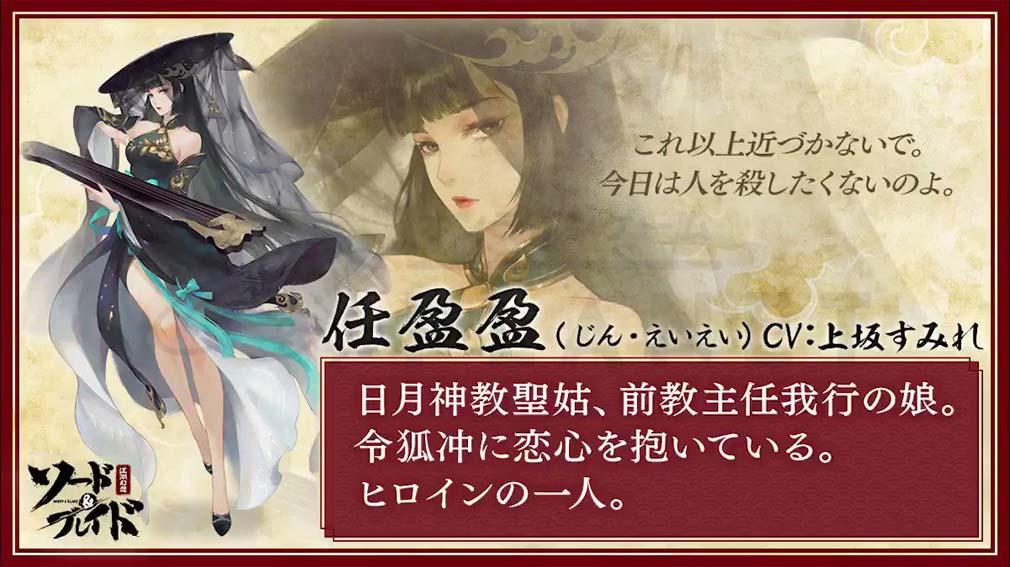 ソード&ブレイド −江湖幻想− (ソーブレ) キャラクター『任盈盈』紹介イメージ
