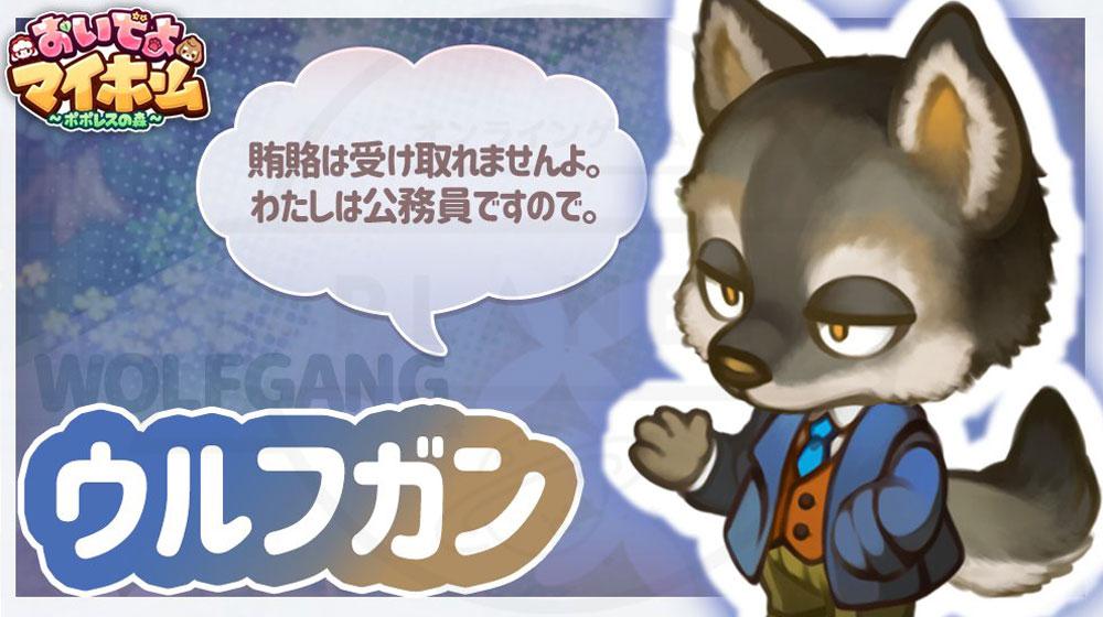 おいでよマイホーム ポポレスの森 キャラクター『ウルフガン』紹介イメージ