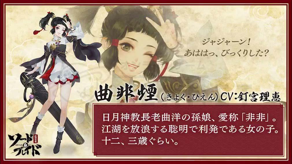 ソード&ブレイド −江湖幻想− (ソーブレ) キャラクター『曲非煙』紹介イメージ