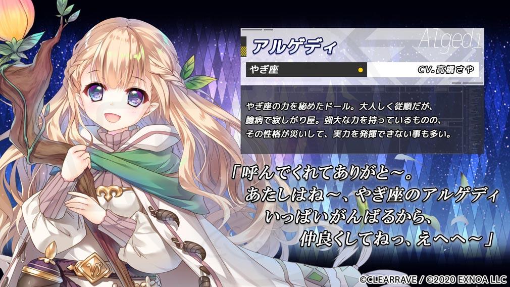 星彩のアステルマキナ(アスキナ) キャラクター『アルゲディ』紹介イメージ