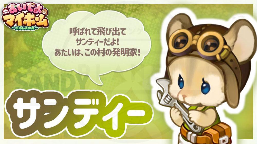 おいでよマイホーム ポポレスの森 キャラクター『サンディー』紹介イメージ