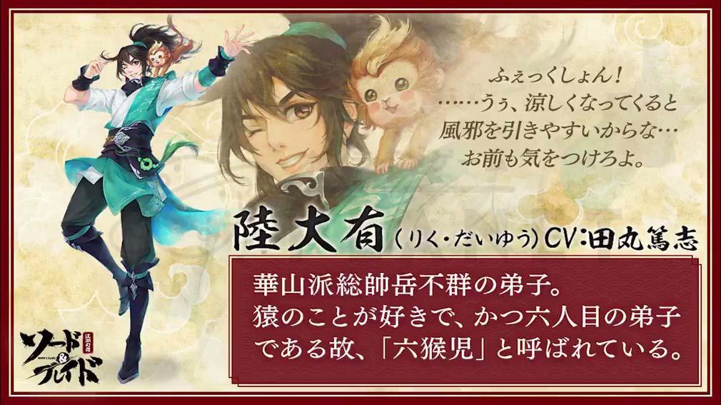 ソード&ブレイド −江湖幻想− (ソーブレ) キャラクター『陸大有』紹介イメージ
