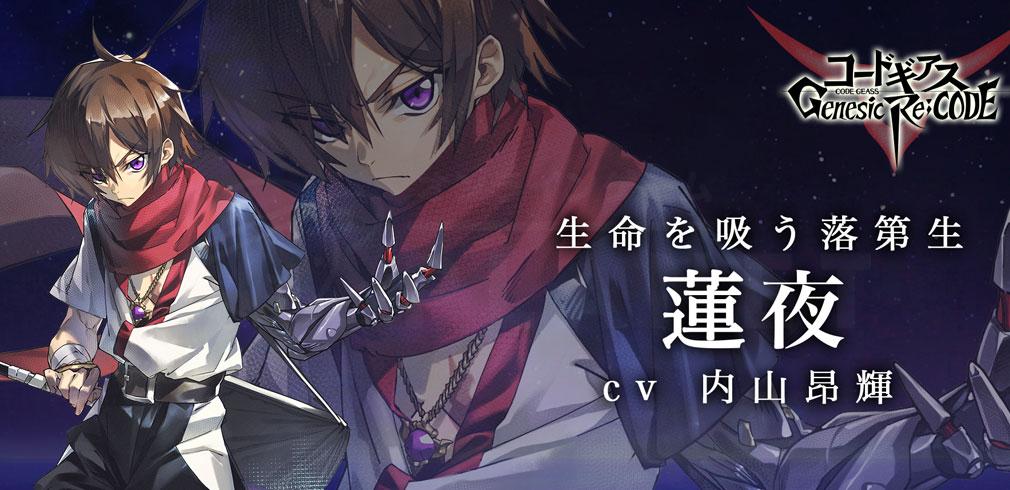 コードギアス Genesic Re CODE(ギアジェネ) キャラクター『蓮夜』紹介イメージ