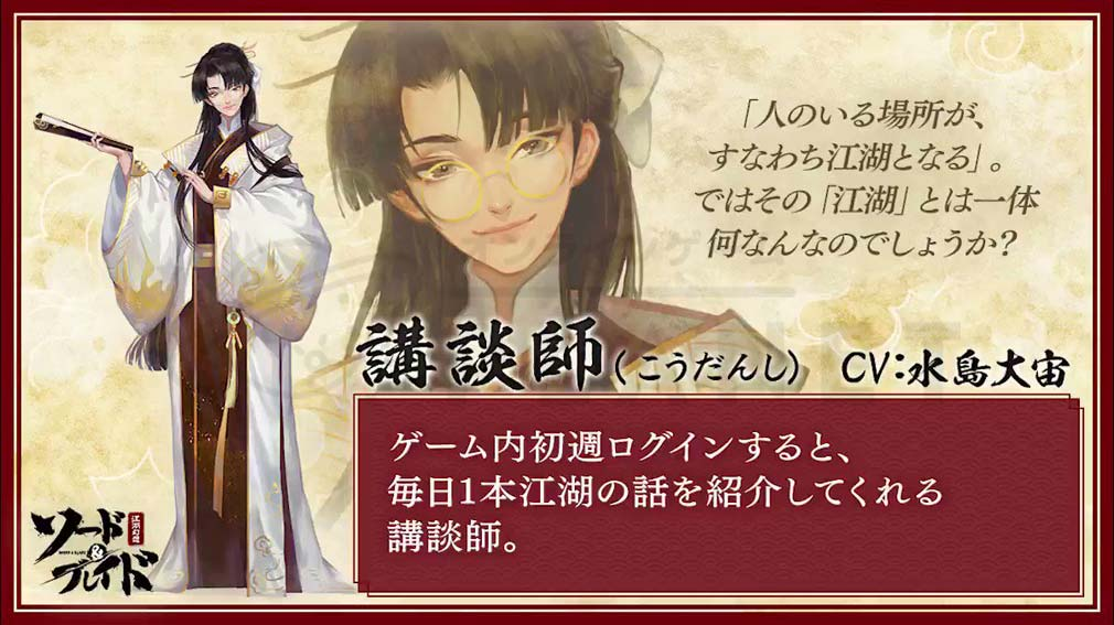 ソード&ブレイド −江湖幻想− (ソーブレ) キャラクター『講談師』紹介イメージ