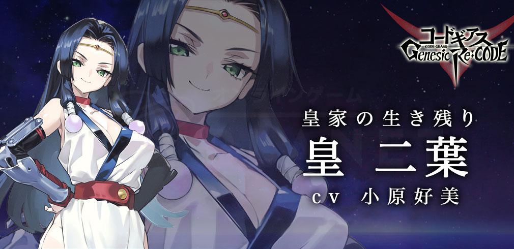コードギアス Genesic Re CODE(ギアジェネ) キャラクター『皇 二葉』紹介イメージ