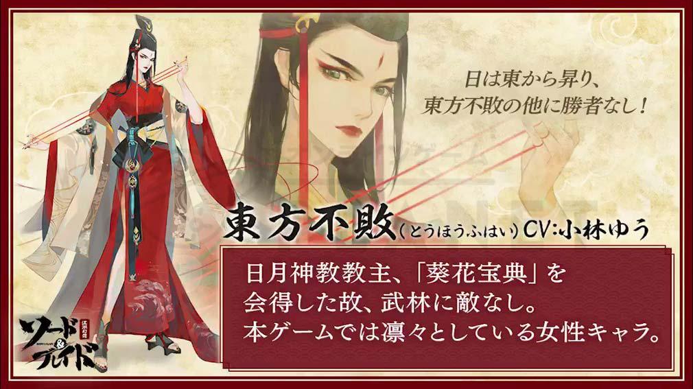 ソード&ブレイド −江湖幻想− (ソーブレ) キャラクター『東方不敗』紹介イメージ