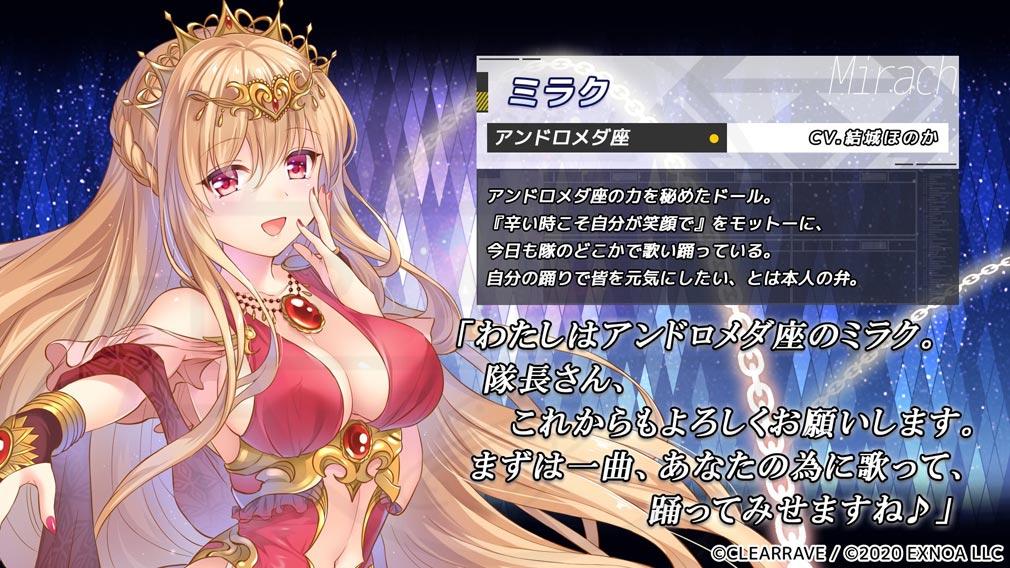 星彩のアステルマキナ(アスキナ) キャラクター『ミラク』紹介イメージ