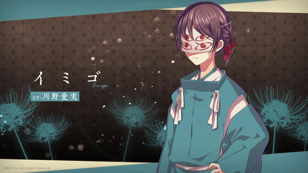四ツ目神 -再会- キャラクター『イミゴ』紹介イメージ