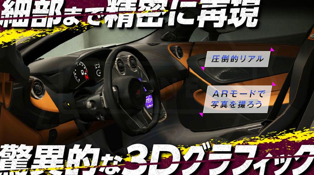 CSR Racing2 (CSR2) 『AR(拡張現実)モード』が搭載された3Dグラフィックス紹介イメージ