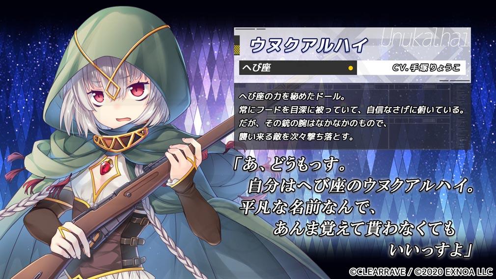 星彩のアステルマキナ(アスキナ) キャラクター『ウヌクアルハイ』紹介イメージ