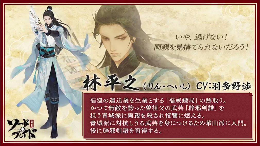 ソード&ブレイド −江湖幻想− (ソーブレ) キャラクター『林平之』紹介イメージ