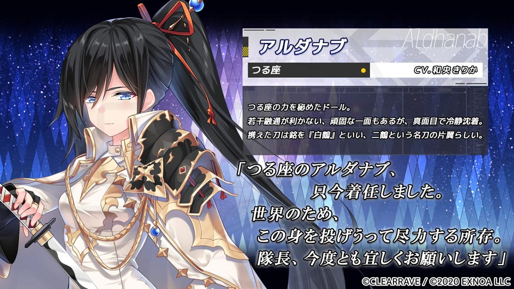 星彩のアステルマキナ(アスキナ) キャラクター『アルダナブ』紹介イメージ