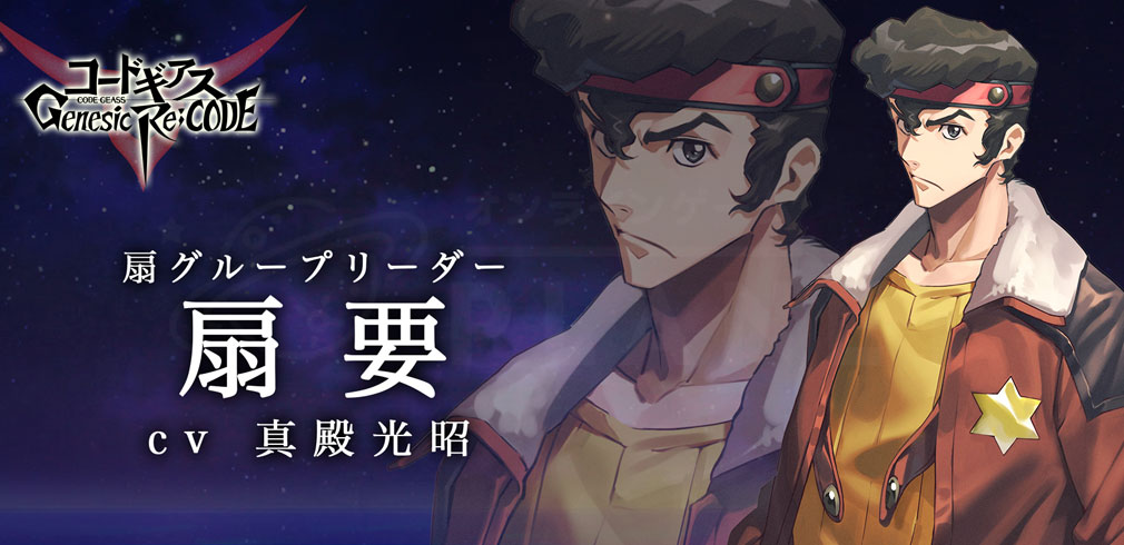 コードギアス Genesic Re CODE(ギアジェネ) キャラクター『扇要』紹介イメージ