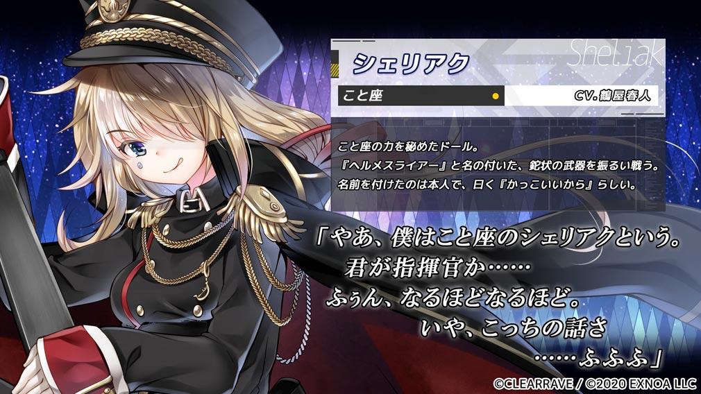 星彩のアステルマキナ(アスキナ) キャラクター『シェリアク』紹介イメージ