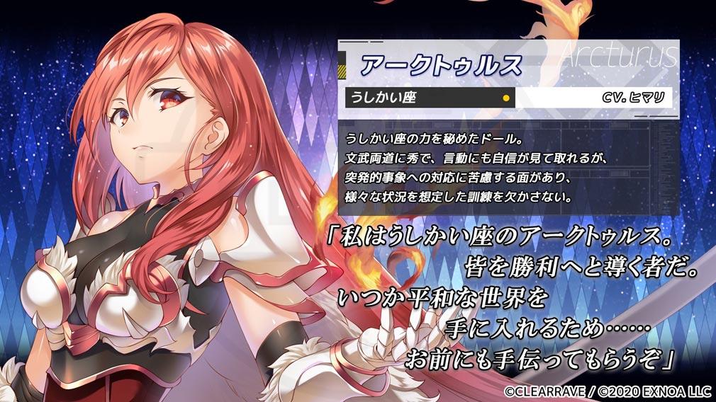 星彩のアステルマキナ(アスキナ) キャラクター『アークトゥルス』紹介イメージ