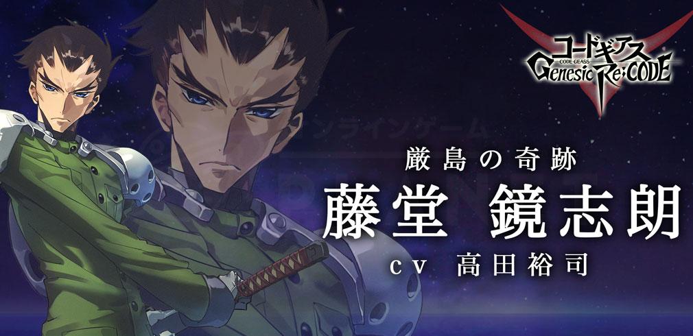コードギアス Genesic Re CODE(ギアジェネ) キャラクター『藤堂 鏡志朗』紹介イメージ