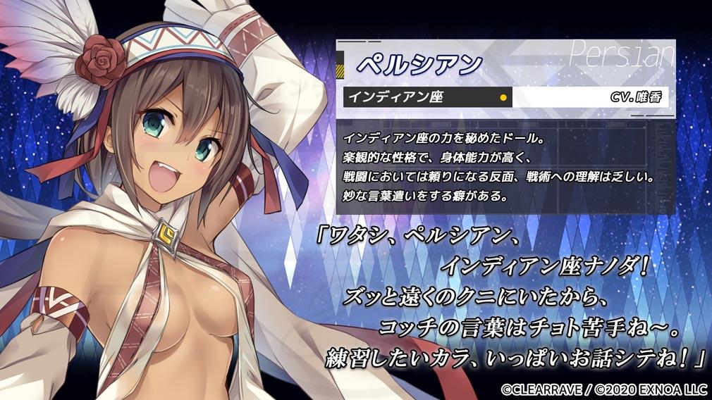 星彩のアステルマキナ(アスキナ) キャラクター『ペルシアン』紹介イメージ