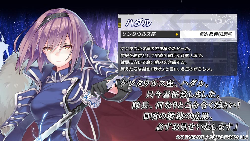 星彩のアステルマキナ(アスキナ) キャラクター『ハダル』紹介イメージ
