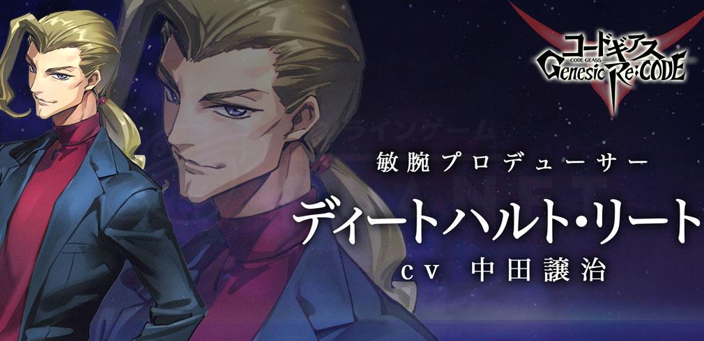 コードギアス Genesic Re CODE(ギアジェネ) キャラクター『ディートハルト・リート』紹介イメージ