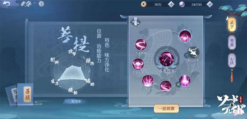 ソード&ブレイド −江湖幻想− (ソーブレ) 『武学』スクリーンショット