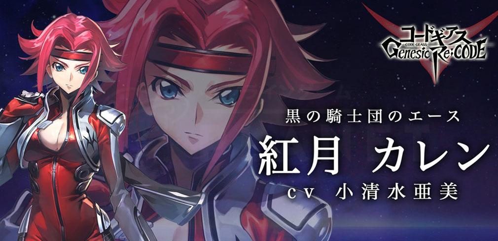 コードギアス Genesic Re CODE(ギアジェネ) キャラクター『紅月 カレン』紹介イメージ