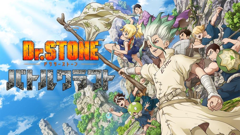 Dr.STONE バトルクラフト(バトクラ) キービジュアル