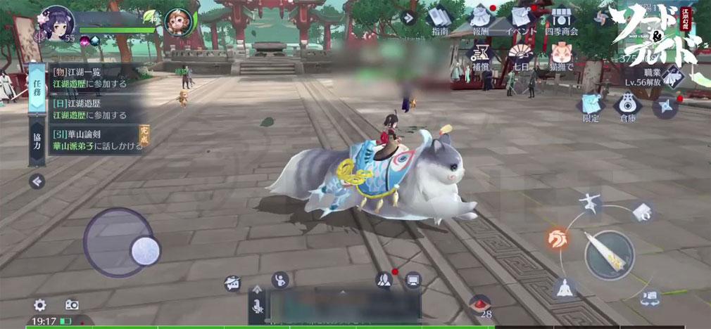 ソード&ブレイド −江湖幻想− (ソーブレ) 『乗り物』で移動するスクリーンショット