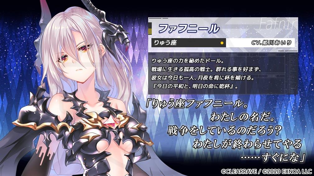 星彩のアステルマキナ(アスキナ) キャラクター『ファフニール』紹介イメージ