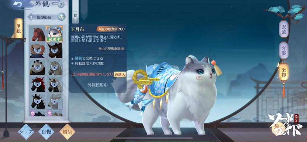 ソード&ブレイド −江湖幻想− (ソーブレ) 乗り物『玉月布』スクリーンショット