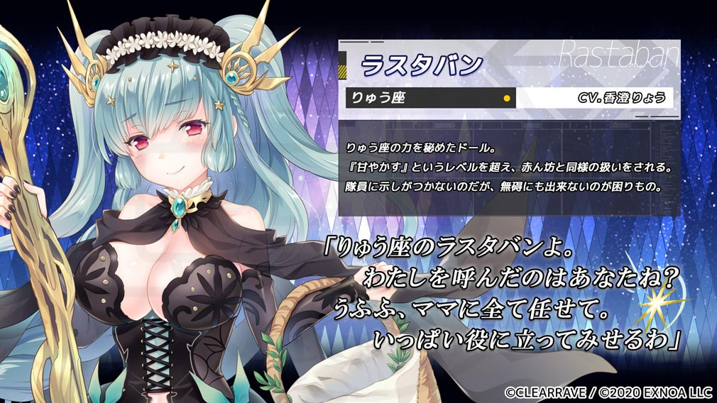星彩のアステルマキナ(アスキナ) キャラクター『ラスタバン』紹介イメージ