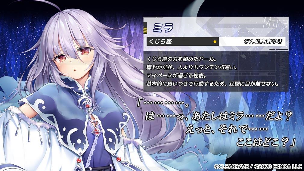 星彩のアステルマキナ(アスキナ) キャラクター『ミラ』紹介イメージ