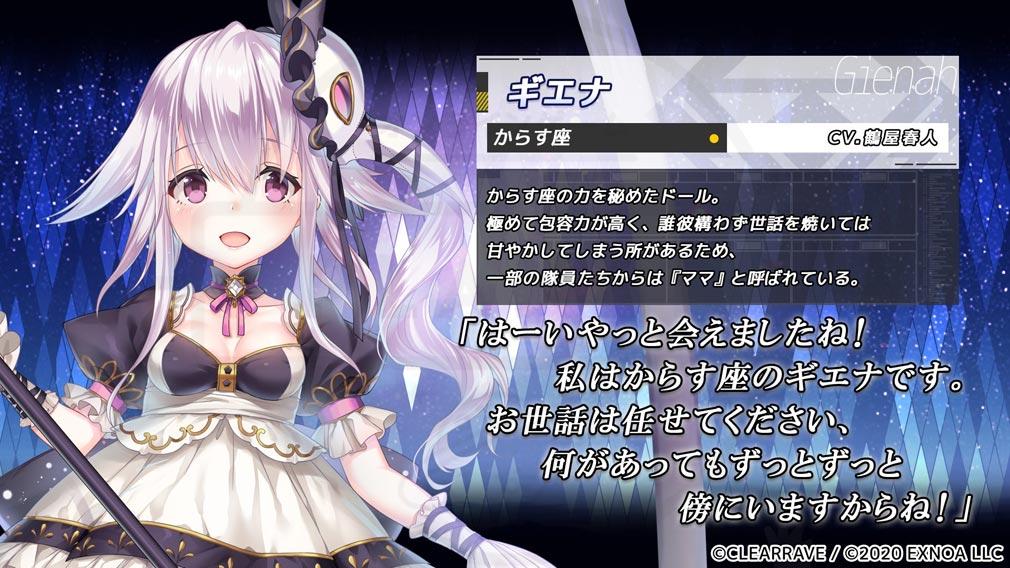星彩のアステルマキナ(アスキナ) キャラクター『ギエナ』紹介イメージ