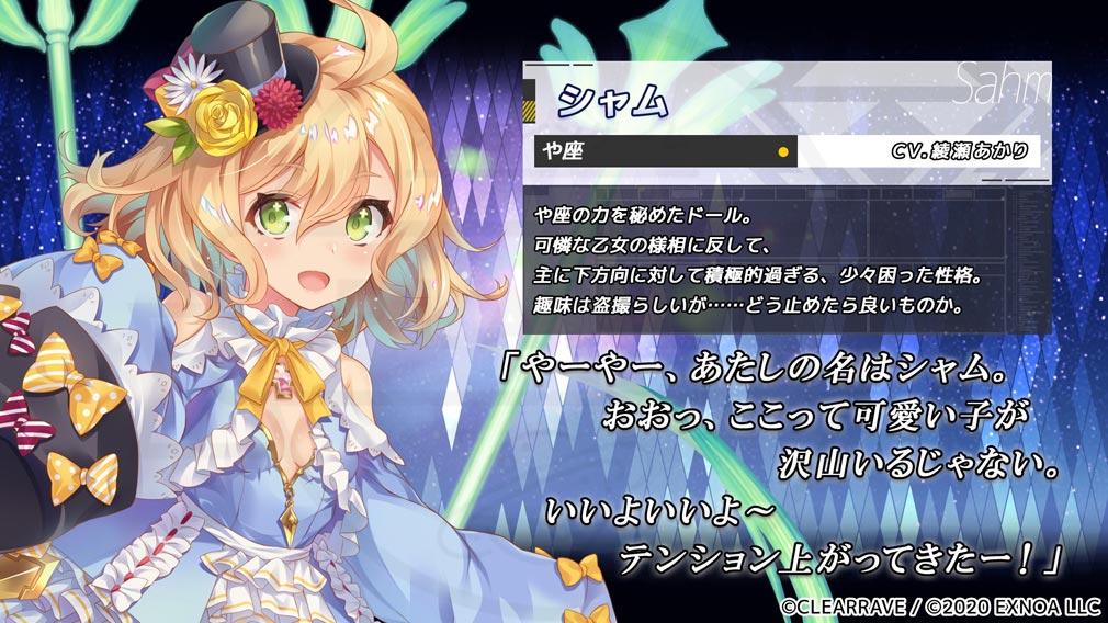 星彩のアステルマキナ(アスキナ) キャラクター『シャム』紹介イメージ