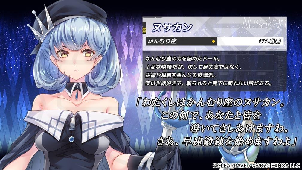 星彩のアステルマキナ(アスキナ) キャラクター『ヌサカン』紹介イメージ