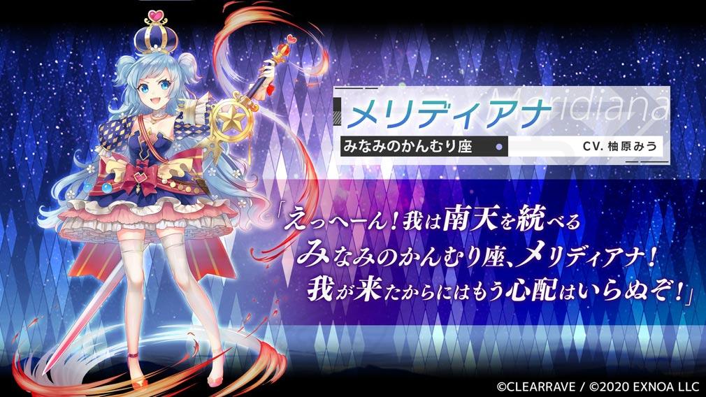 星彩のアステルマキナ(アスキナ) キャラクター『メリディアナ』紹介イメージ