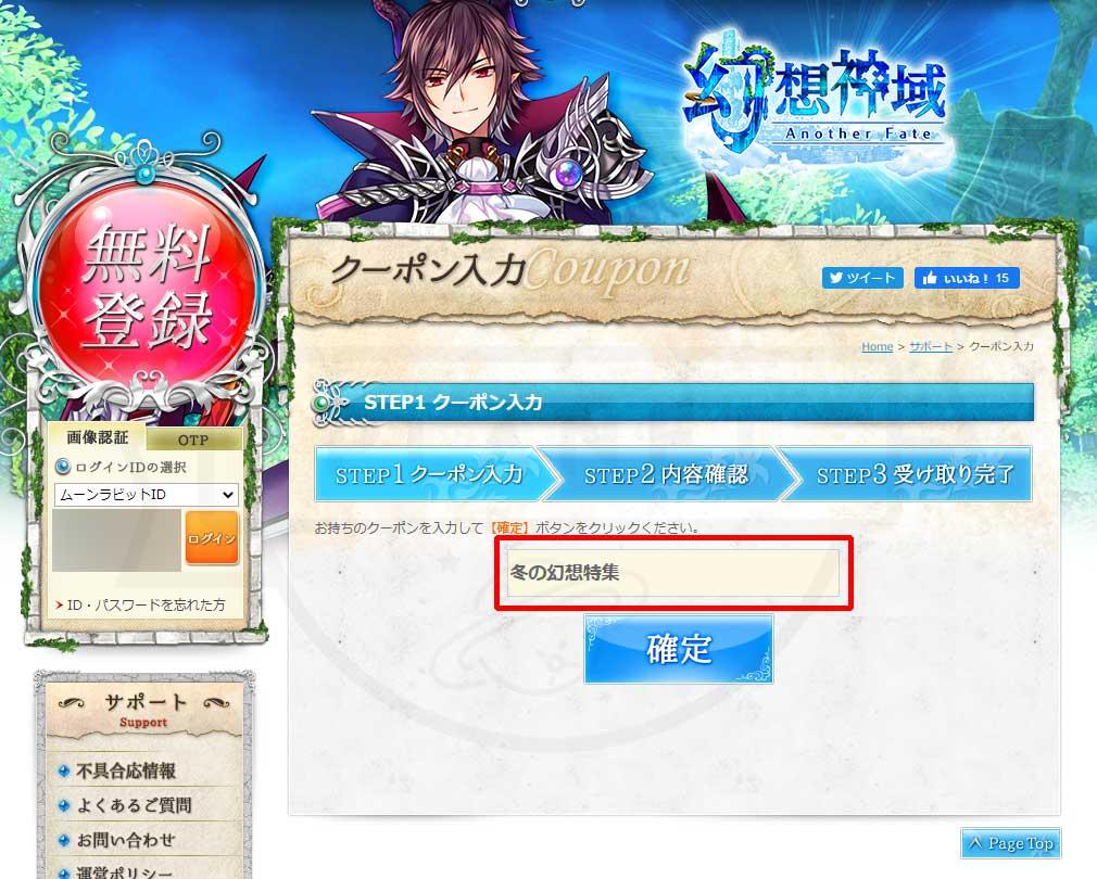 幻想神域 専用コードの使用方法スクリーンショット