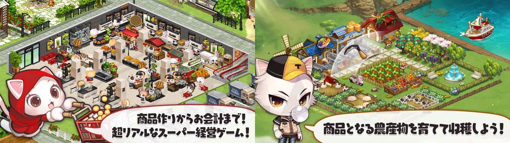 がんばれ!にゃんこ店長 スーパー経営、農場生産紹介イメージ