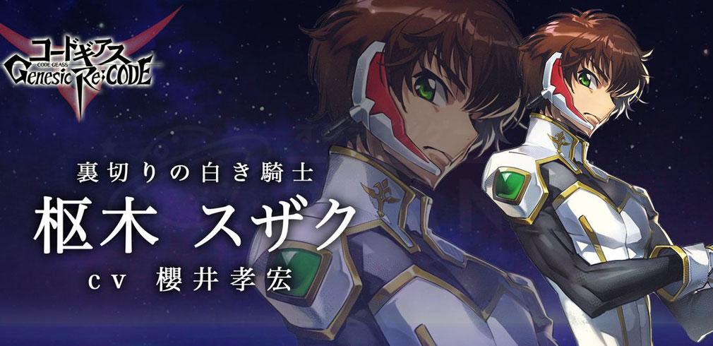 コードギアス Genesic Re CODE(ギアジェネ) キャラクター『枢木 スザク』紹介イメージ