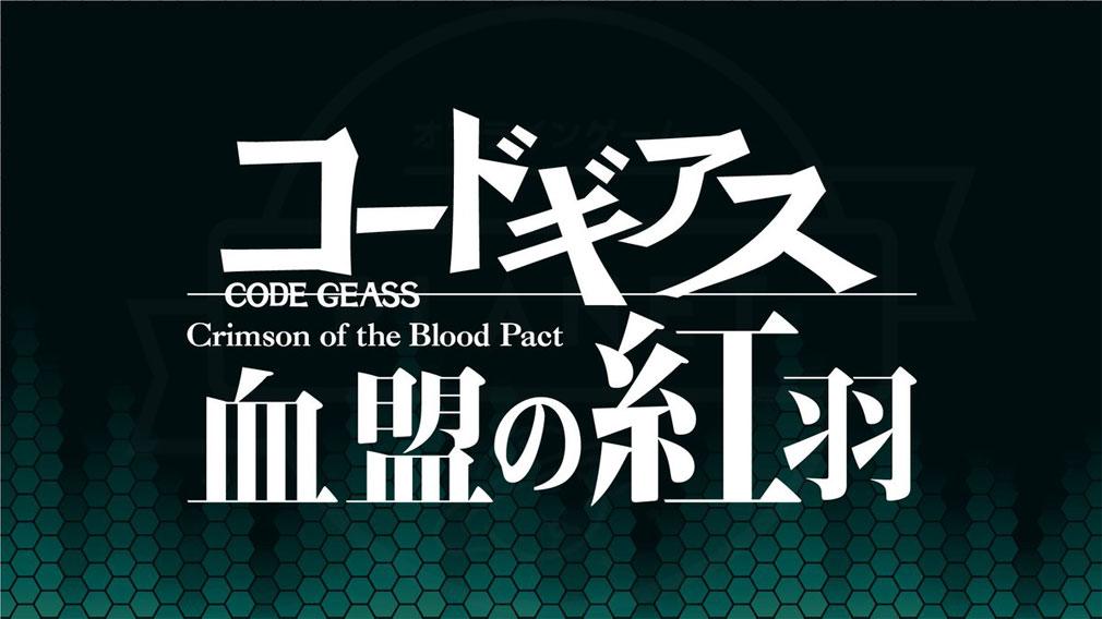 コードギアス Genesic Re CODE(ギアジェネ) 『コードギアス 血盟の紅羽』紹介イメージ