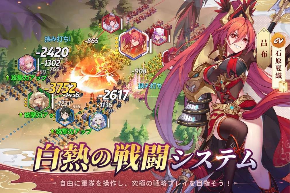 三国志外伝 戦姫覚醒(姫覚) 戦闘システム紹介イメージ