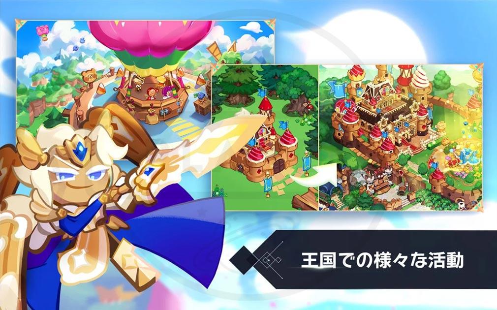 クッキーランキングダム 王国での活動紹介イメージ