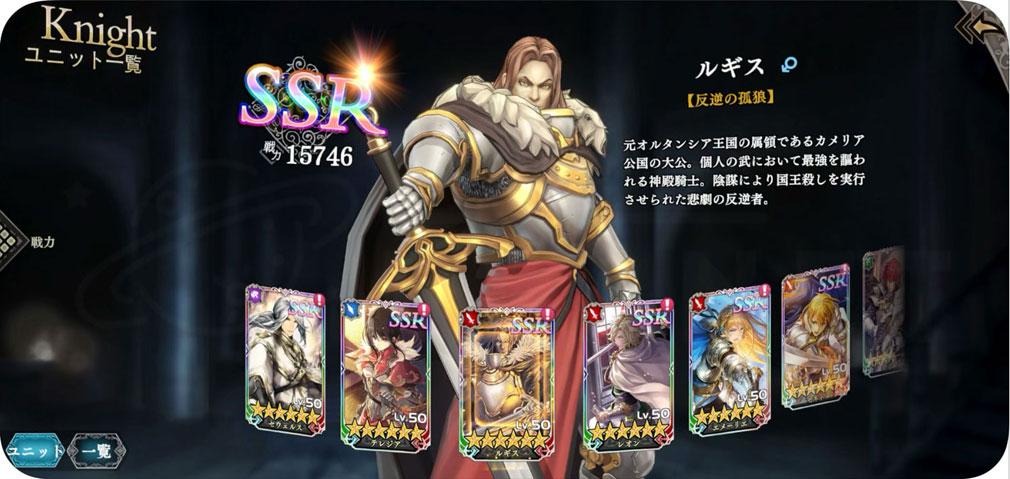 オルタンシア・サーガR(オルサガR) キャラクター詳細スクリーンショット