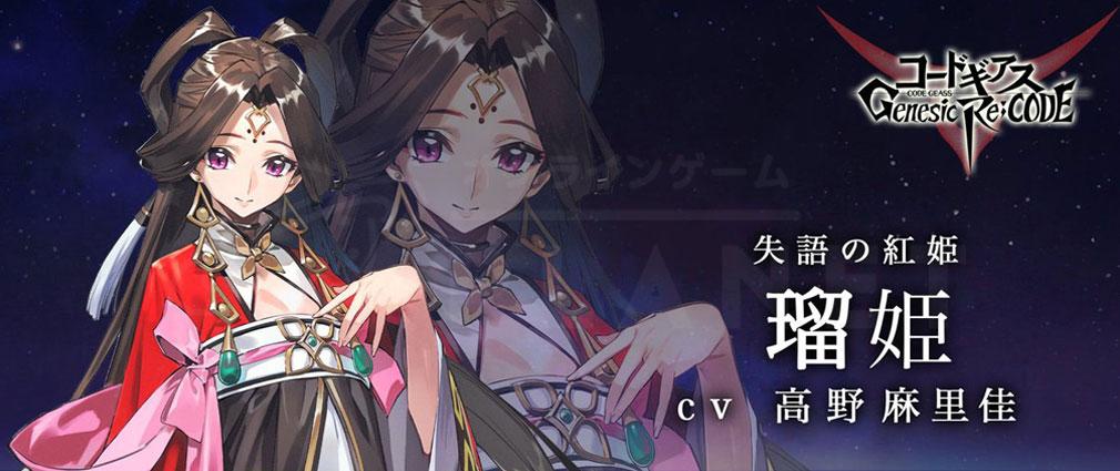 コードギアス Genesic Re CODE(ギアジェネ) キャラクター『瑠姫』紹介イメージ