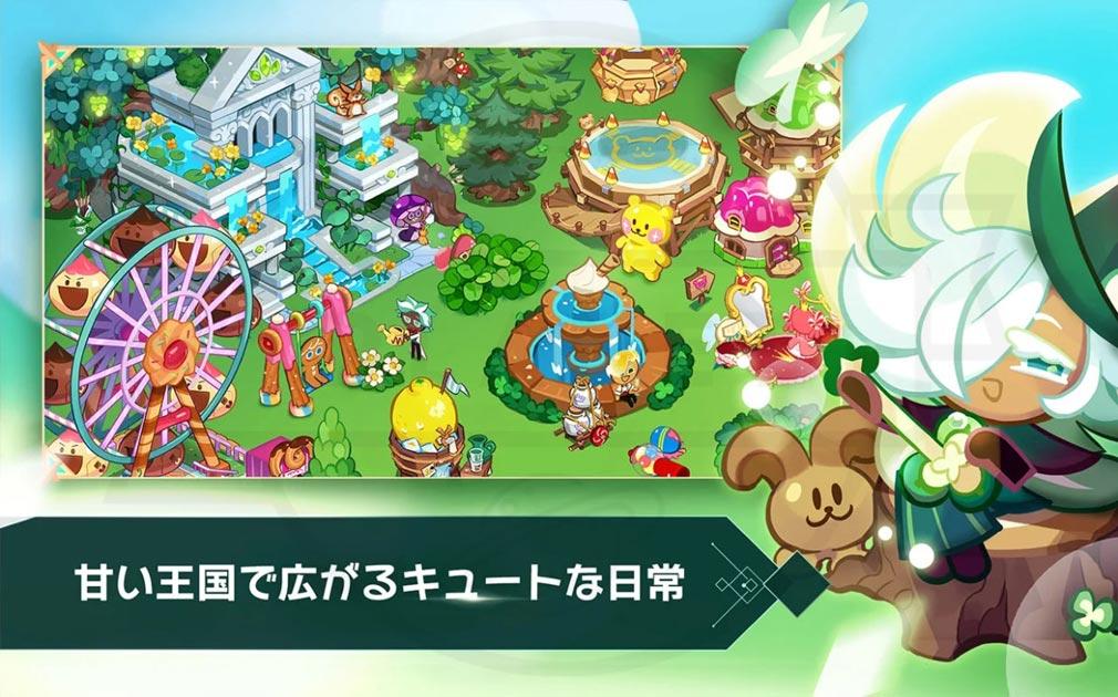 クッキーランキングダム 自分だけの王国を作り上げる紹介イメージ