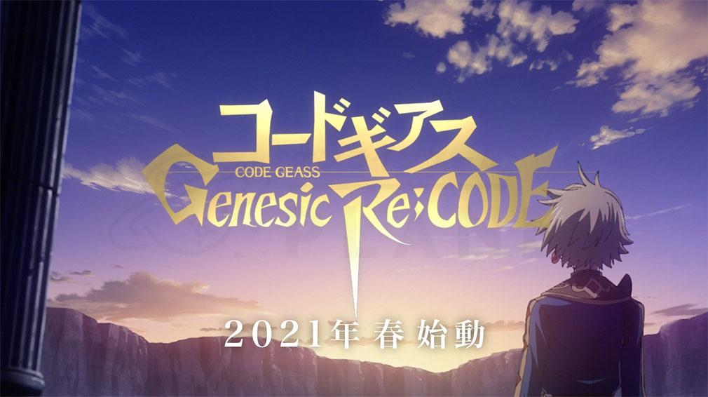 コードギアス Genesic Re CODE(ギアジェネ) 春始動紹介イメージ