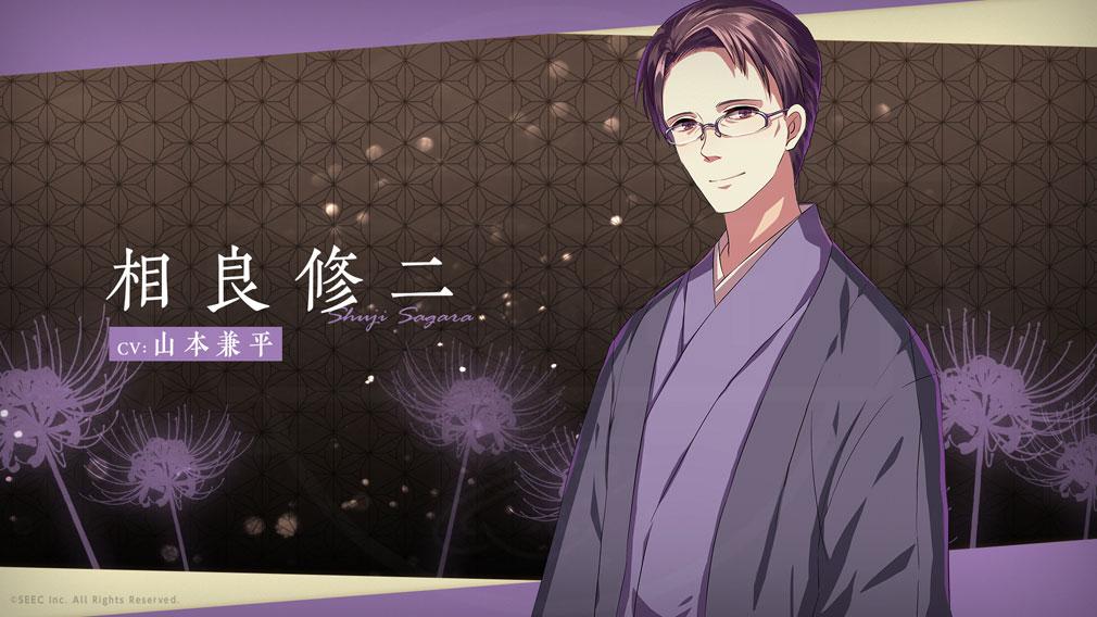 四ツ目神 -再会- キャラクター『相良 修二』紹介イメージ
