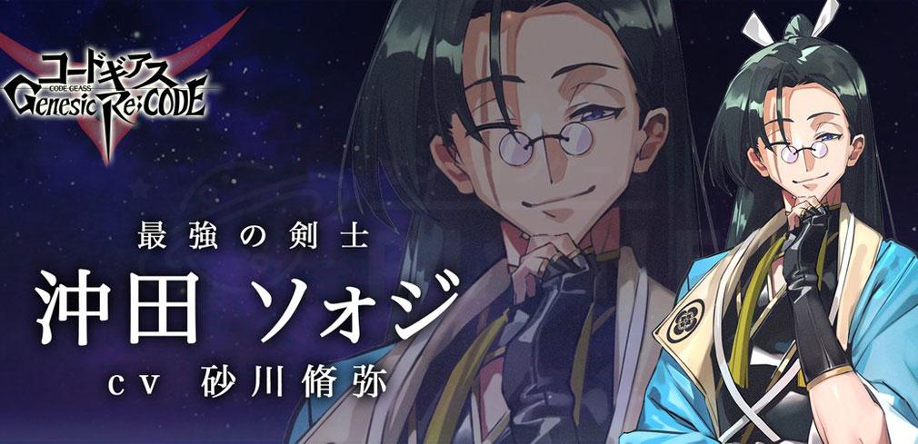 コードギアス Genesic Re CODE(ギアジェネ) キャラクター『沖田 ソォジ』紹介イメージ